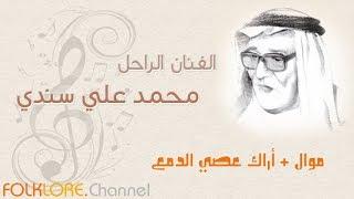 اغاني طرب MP3 محمد علي سندي || أراك عصي الدمع ( قديم ) تحميل MP3