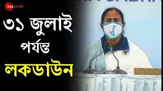 West Bengal CM Mamata Banerjee Annouced Lockdown to be extended till 31 july। ৩১ জুলাই পর্যন্ত লকডাউন বাড়ানো হল বাংলায়, ঘোষণা মুখ্যমন্ত্রী মমতা বন্দ্যোপাধ্যায়।   #MamataBanerjee #Lockdown #WestBengal  To satisfy the demands of high-rise favourites of Bengali audiences, Zee 24 Ghanta brings all the latest headlines and news stories.     Connect with us at our social media handles:  Watch Live: http://zeenews.india.com/bengali/live-tv  Download App: https://goo.gl/DPQZNC  Facebook: https://www.facebook.com/24ghantaonline  Twitter: https://twitter.com/24ghantaonline  Google Plus: https://goo.gl/XDfaPf