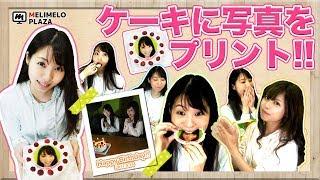 【写真も食べられる?!】写真ケーキで誕生日をお祝いしよう♪ ~メリメロプラザ~