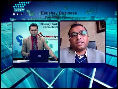 Ekushey Bussiness || একুশে বিজনেস || 05 January 2021 | ETV Business