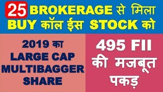 25 Brokerage house recommendation for 2019 in this large cap stock | future multibagger share profit