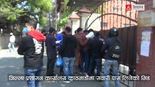 जिल्ला प्रशासन कार्यालय काठमाडौंमा सवारी पास लिनेको भिड