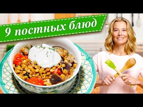 Рецепты постных блюд Постное меню Едим Дома! с Юлией Высоцкой
