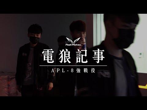 電狼記事-APL 八強戰