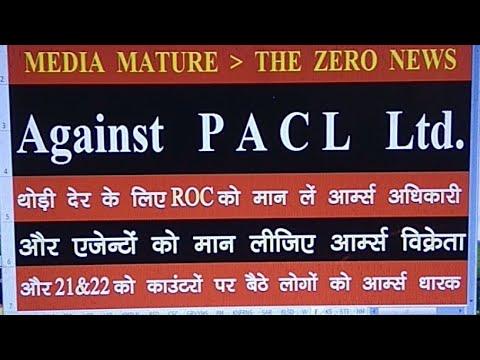PACL-499》 खुफिया एजेन्सियों की नाकामी का नतीजा है 21&22 अगस्त 2014 का काण्ड।