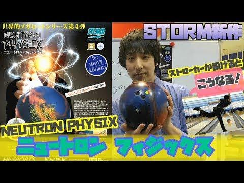【ボウリング】STORM超最新作!ニュートロンフィジックスを投球!!