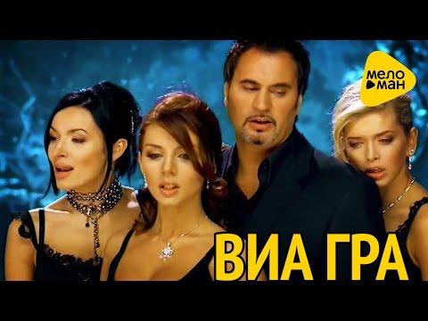 """Лучшие клипы группы """"ВИА Гра"""""""