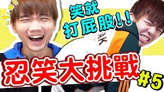 Try not to laugh challenge! Spanked if laugh, the strange pose is...?【HuangBrothers】