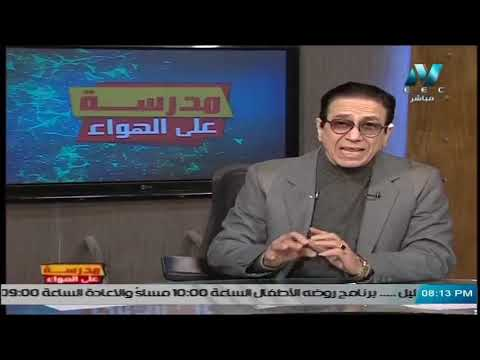 ديناميكا الصف الثالث الثانوي 2020 - الحلقة 14 - تابع الشغل & الطاقة
