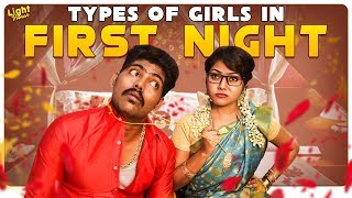 Types Of Girls In First Night || First night Sothanaigal || Light House