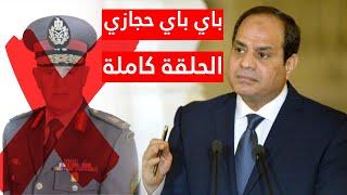 حلقة الإثنين 10-06-2019 كاملة من مصر النهاردة مع محمد ناصر