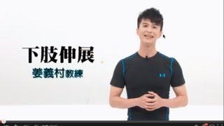 下肢伸展(高齡者休閒運動套裝課程第十套) by 姜義村
