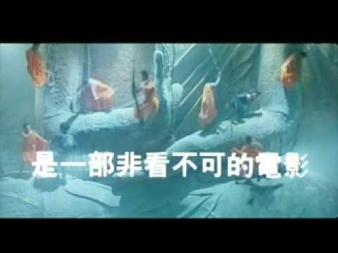 The Seventh Curse (trailer)