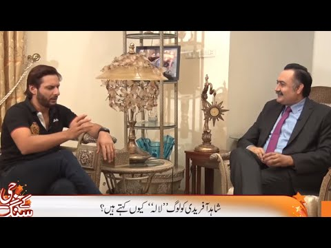 Exclusive Shahid Afridi in G Kay Sang with Mohsin Bhatti | GNN | 08 Dec 2019