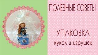 💝Как упаковать куклу или игрушку ручной работы💝How to pack a handmade doll/Tilda4kids