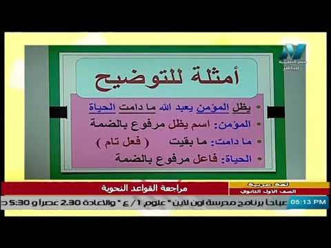 نحو : الافعال الناقصة والتامة || لغة عربية  للصف الاول الثانوى 2021