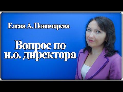 Вопрос по и.о. директора - Елена Пономарева