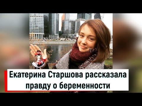 «Папина дочка» Екатерина Старшова рассказала правду о беременности