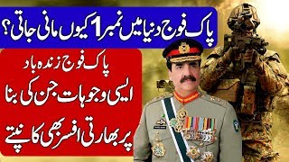 FACTS THAT MAKES PAK ARMY BEST IN THE WORLD | KHOJI TV