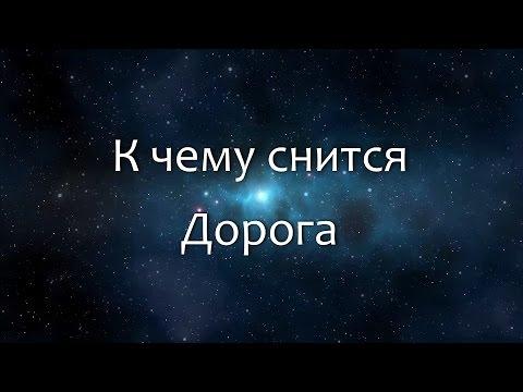 К чему снится Дорога (Сонник, Толкование снов)