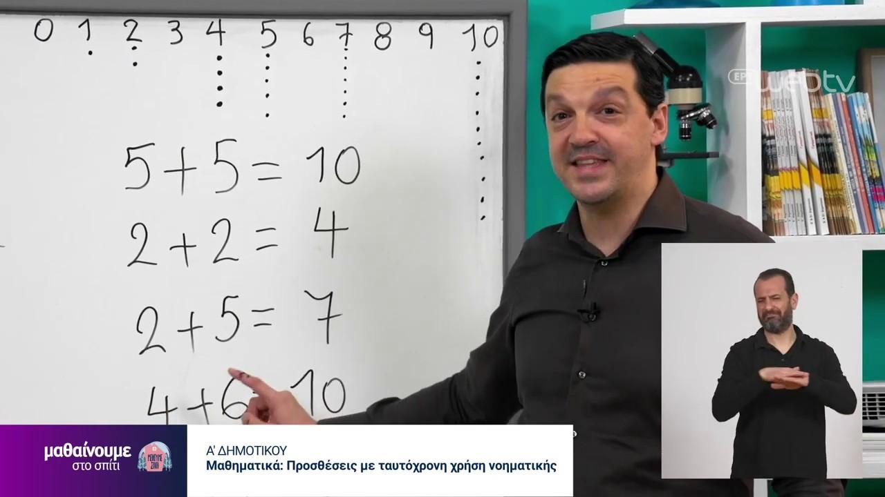 Μαθαίνουμε στο σπίτι | Α' Τάξη | Μαθηματικά- Προσθέσεις με ταυτόχρονη χρήση νοηματικής|30/04/20| ΕΡΤ