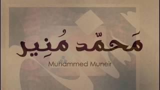 اغاني حصرية Gamr ElHawa - Muhammed Muneir   جمر الهوى (عشاق الحياة) - محمد منير تحميل MP3