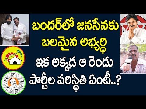 జనసేనకు బందర్ లో బలమైన నాయకుడు | Machilipatnam Constituency Public Talk On AP 2019 Elections | AP CM
