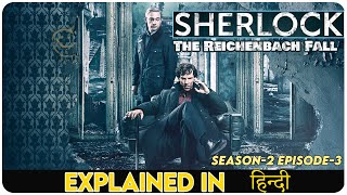 Sherlock (TV Series) S2 E3 | Explain in Hindi