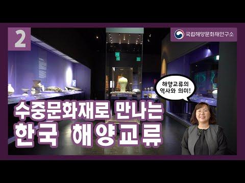 수중문화재로 만나는 한국 해양교류 ㅣ 국립해양문화재연구소 목포해양유물전시관 한국 해양교류실