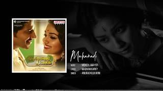 Mahanadi Full Song || Nadigaiyar Thilagam Movie Songs || Keerthy Suresh, Dulquer Salmaan