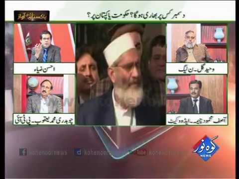 Pakistan Ki Awaaz 07 12 2016