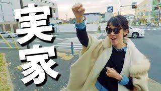 日本未婚妻的家鄉