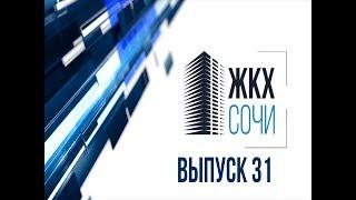ЖКХ Сочи, выпуск 31