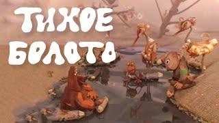 Мультфильм | ТИХОЕ БОЛОТО