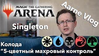 Скачать MTG Arena: Bant Walkers v2 with Ali Aintrazi - смотреть
