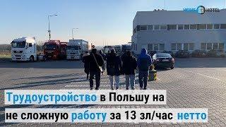 Трудоустройство в Польшу на несложную работу за 12 злотых нетто в час.