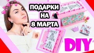 DIY Подарки на 8 МАРТА * 💄 LADY