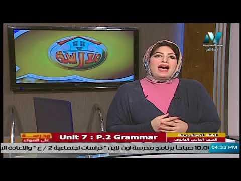 لغة انجليزية للصف الثاني الثانوي 2021 ( ترم 2 ) الحلقة 2 –  Unit 7 : p . 2 Grammar