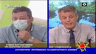 Αυστηρότερες προϋποθέσεις για οδοντιατρικούς ασθενείς _ Καλημέρα Θεσσαλία 27 9 2021