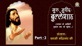 Spiritual Discourse on the exemplary devotion of Bulleh Shah by Swami Narendranand Ji - Part2/2