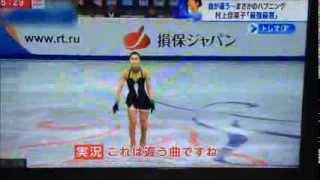 村上佳菜子スケートで前代未聞のアクシデント!