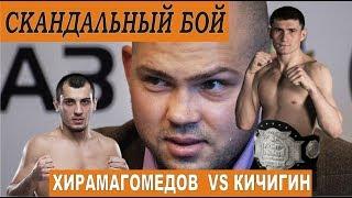 Скандальный бой! Георгий Кичигин vs Гаджимурад Хирамагомедов #mma #knockouts