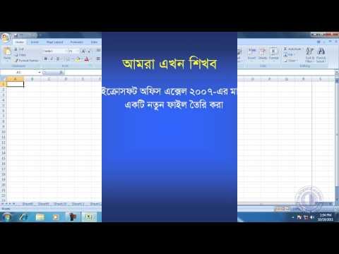 ms office excel 2007 bangla tutorial 1