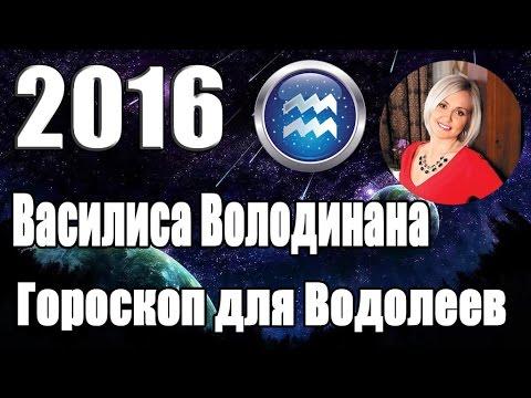 Гороскоп водолея 2016 г