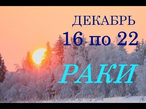 РАКИ. ПРОГНОЗ на НЕДЕЛЮ с 16 по 22 ДЕКАБРЯ 2019 г.
