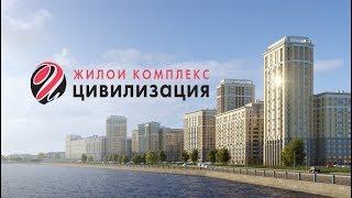 """ЖК """"Цивилизация"""" Обзор Новостройки 4K"""