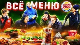 ВСЕ МЕНЮ BURGER KING в ФУТБОЛЬНОМ ЧЕЛЛЕНДЖЕ