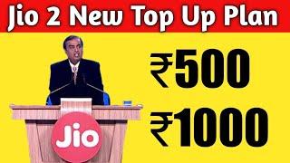 जिओ दे रहा है दो नया प्लान ₹500 और ₹1000 | What's new On This 2 IUC Plan