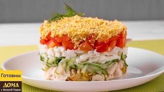 Вкусный слоёный салат с курицей ✧ ГОТОВИМ ДОМА с Оксаной Пашко