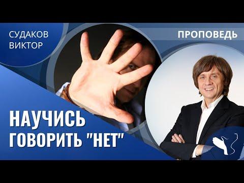 Виктор Судаков - Научись говорить